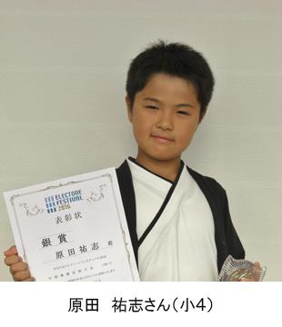 原田 祐志さん(小4)